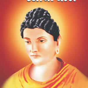 buddha-ani-tyancha-dhamma