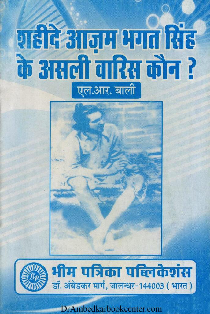 शहीदे आज़म भगत सिंह के असली वारिस कौन ?
