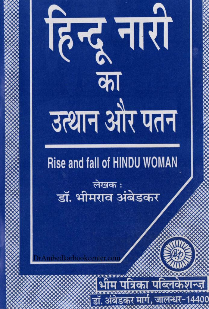 हिन्दू नारी का उत्थान और पतन