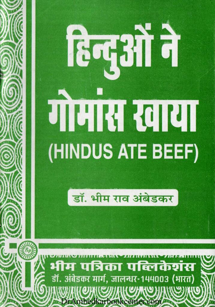 हिन्दुओं ने गोमांस खाया